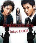 Токийские псы