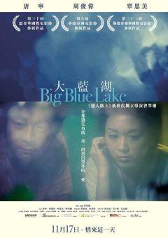 Большое синее озеро