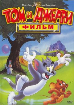 Том и Джерри: Фильм