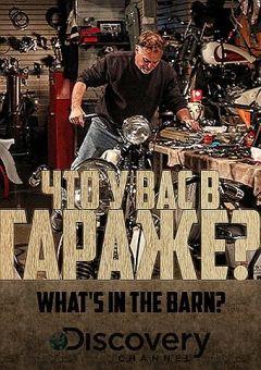 Что у вас в гараже?